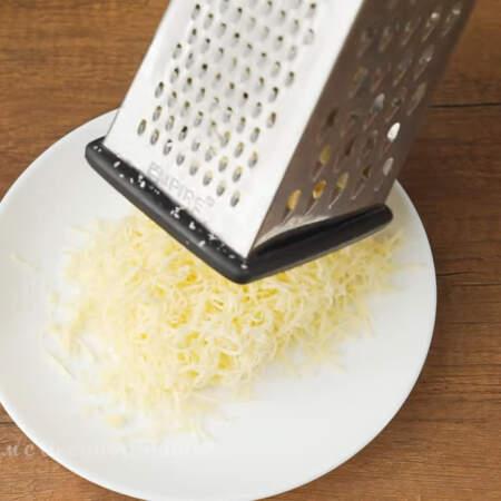 150 г сыра трем на мелкой терке.