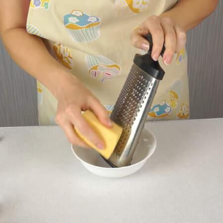 Сыр натираем на мелкой терке.