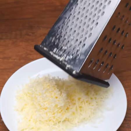 Готовим начинку для корзиночек. 100 г сыра трем на мелкой терке.