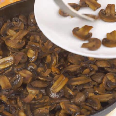 Примерно 15 красивых пластинок жареных грибов откладываем на тарелку, их будем использовать для украшения.