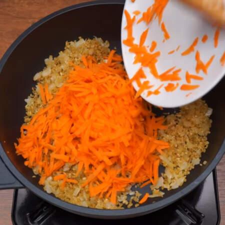 И добавляем тертую морковь.