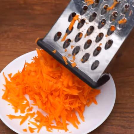 1 морковь трем на крупной терке.