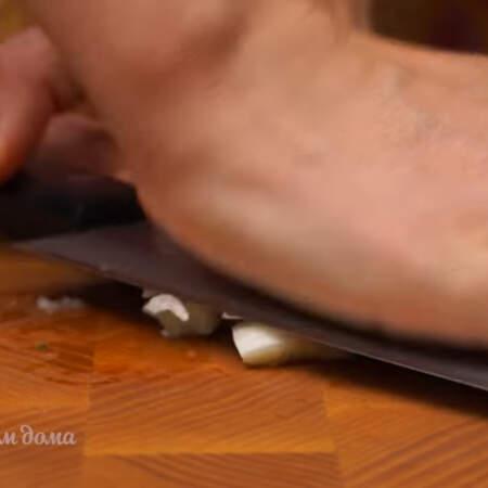 2-3 зубчика чеснока чистим и раздавливаем ножом.