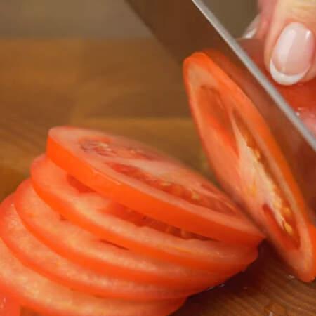 2-3 помидора среднего размера нарезаем пластинками.