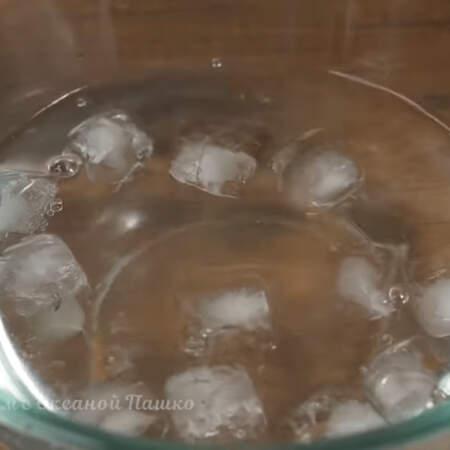 Пока готовится брокколи, подготавливаем ледяную воду.