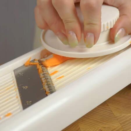 1 морковь натираем длинными полосками. Я использую  слайсер, но также можно натереть на крупной терке.