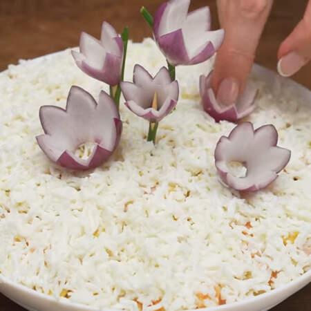 Остальные цветы из лука кладем на салат имитируя полянку с цветами.