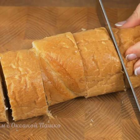 Багет разрезаем на кусочки шириной примерно 5-7 см.