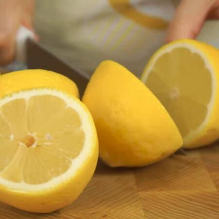 3 лимона разрезаем пополам
