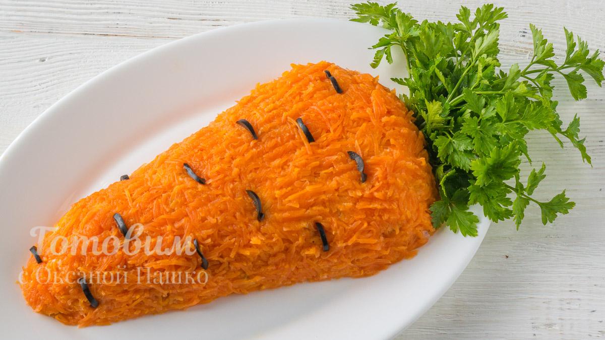 Праздничный салат МОРКОВКА