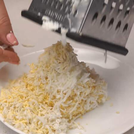 4 вареных яйца тоже трем на мелкой терке.