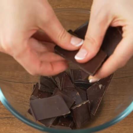 В чистую сухую миску ломаем 170 г черного шоколада.