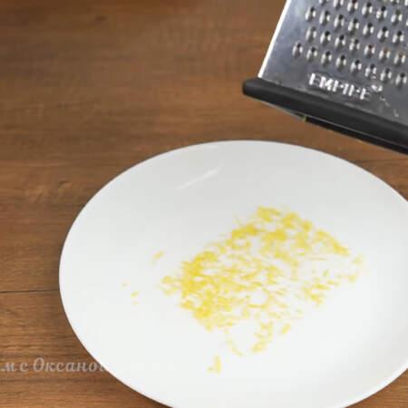 С половины лимона точно также снимаем цедру с помощью мелкой терки.