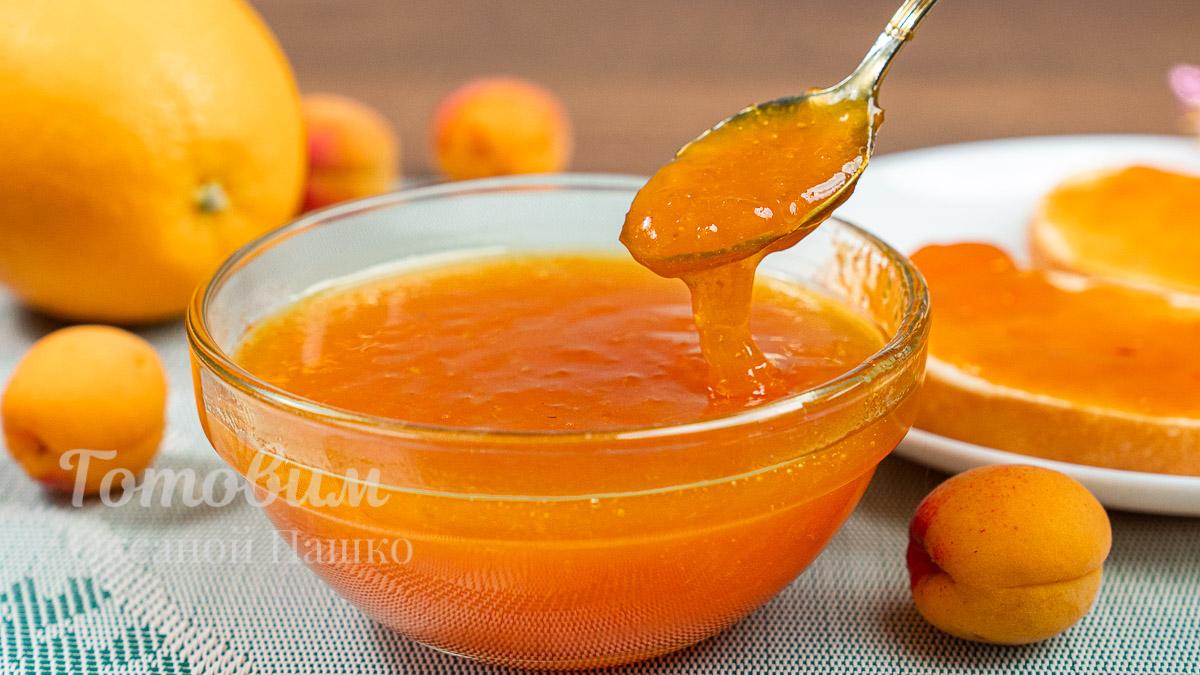 Абрикосовое ВАРЕНЬЕ с Апельсином на Зиму