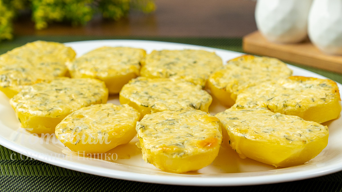 Картошка с сырной Начинкой