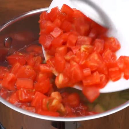 Прошло 5 минут, в кастрюлю добавляем подготовленные помидоры и овощную пассеровку.