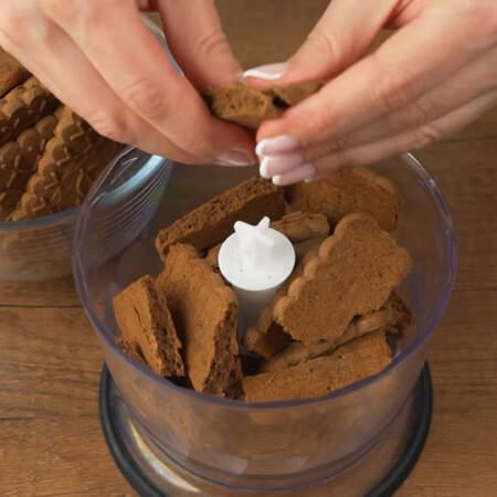 350 г песочного шоколадного печенья ломаем на кусочки и кладем в измельчитель. Все измельчаем до мелкой крошки.