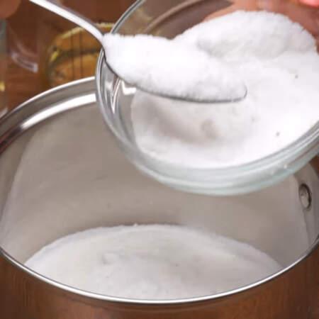 Готовим маринад. В сотейник насыпаем 250 г сахара, 2 ст.л. с небольшой горкой соли,
