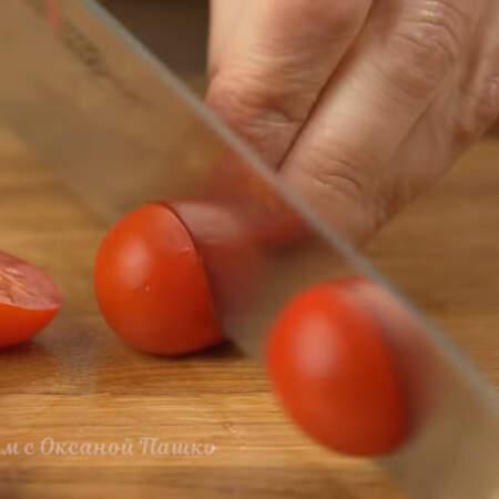 200 г помидоров черри разрезаем на половинки.