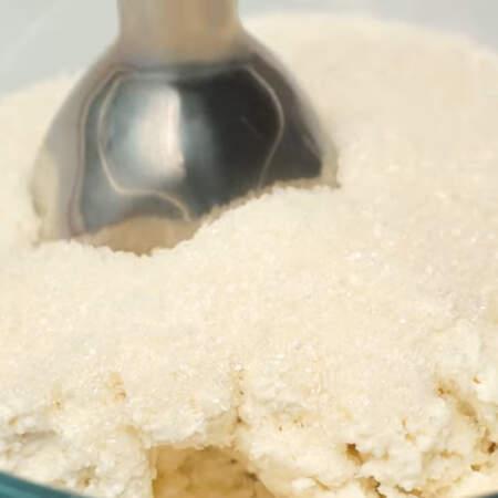 Приготовим сливочный крем. В миску высыпаем 200 г творога любой жирности и 180 г сахара.