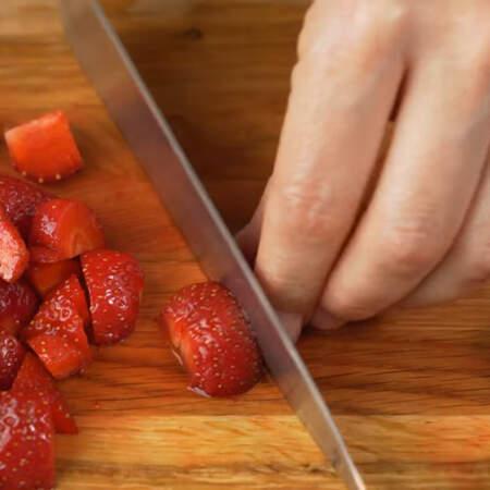 Остальную клубнику нарезаем небольшими кусочками.