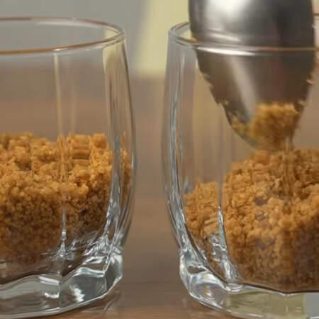 В стаканы насыпаем приготовленную крошку из печенья. Каждый стакан заполняем примерно на треть высоты.