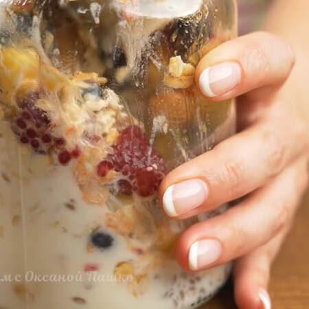 Все содержимое банки перемешиваем.  Все ягоды или фрукты можно использовать по своему вкусу или те что есть в наличии. Зимой для завтрака отлично подойдут замороженные ягоды или фрукты. Это количества ингредиентов рассчитанных на литровую банку хватает на 2 порции завтрака.