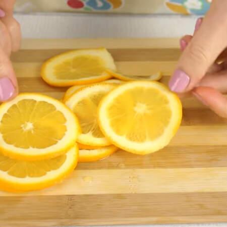 Если нет слайсера, то можно нарезать тонко апельсин ножом.