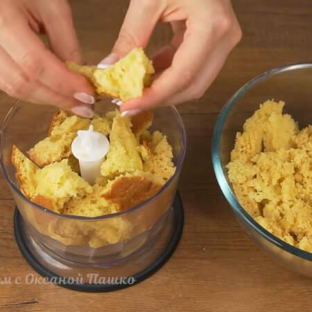 Бисквит ломаем на части и кладем в чашу измельчителя.