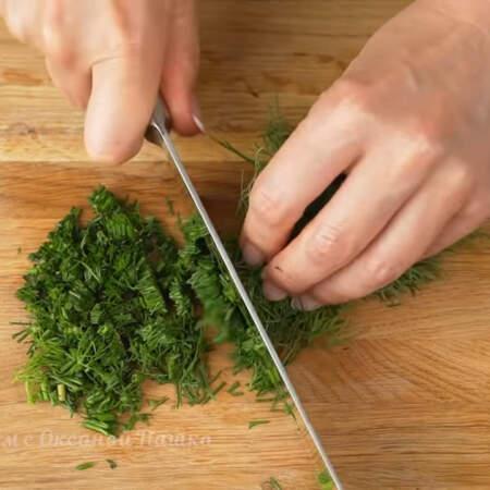 Точно также мелко нарезаем пучок укропа.