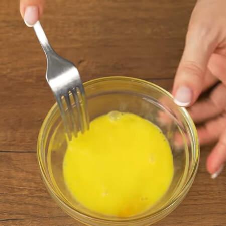 В отдельную мисочку разбиваем 1 яйцо и взбиваем его вилкой.
