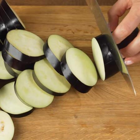 Сначала подготовим баклажаны. Берем 3-4 баклажана и нарезаем их кружочками толщиной примерно 1 см.