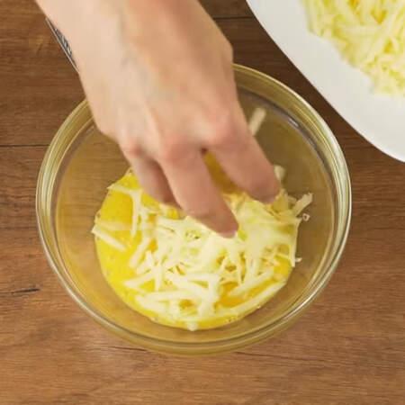Ко взбитым яйцам добавляем примерно ¾ тертого сыра.