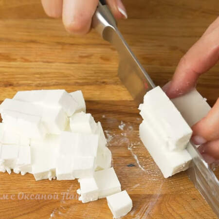 100 г сыра фета нарезаем кубиками.