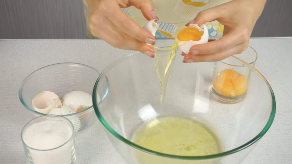 В отдельную миску отделяем четыре белка. Это нужно делать осторожно, чтобы не попал желток.