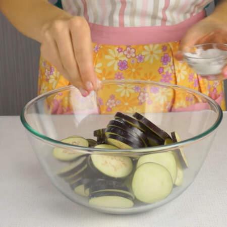 Нарезанные баклажаны солим, перемешиваем и оставляем их на 20 минут, чтобы они пустили сок и из них ушла горечь.