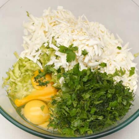 К отжатым кабачкам добавляем тертую брынзу, разбиваем 3 яйца и добавляем порезанную зелень. Сюда же выдавливаем через пресс 2-3 зубчика чеснока.