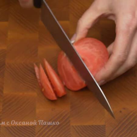 Пока готовится блин, половину помидора нарезаем дольками.