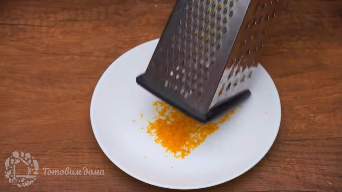 С 1-го вымытого апельсина снимаем цедру с помощью мелкой терки.