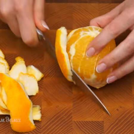 С этого же апельсина срезаем кожуру вместе с белой пленкой. Это делается для того, чтоб она не горчила в готовом блюде.