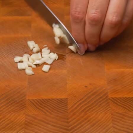 3 средних зубчика чеснока мелко измельчаем ножом.