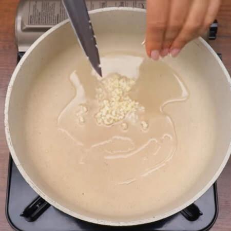 В сковороду с небольшим количеством растительного масла добавляем измельченный чеснок. Обжариваем буквально 30 секунд, чтоб он не пригорел, иначе будет горчить в блюде.