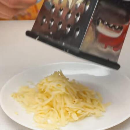 50 г сыра трем на крупной терке.
