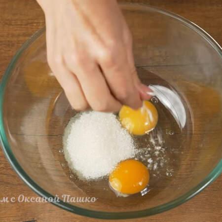 В большую миску разбиваем 2 яйца, насыпаем 2 ст. л. сахара и щепотку соли.